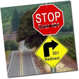 Переадресация страниц (redirect)