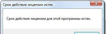 Windows 8.1 срок действия лицензии истекает что делать